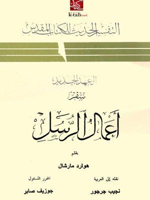 cover image of التفسير الحديث للكتاب المقدس العهد الجديد - سفر أعمال الرسل
