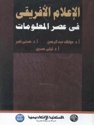 cover image of Control at the edge of chaos التحكم عند حافة الفوضى