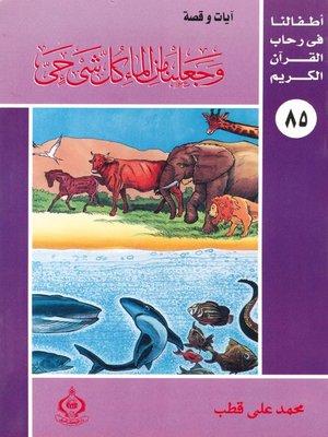 cover image of أطفالنا فى رحاب القرآن الكريم - (85)وجعلنا من الماء كل شئ حى