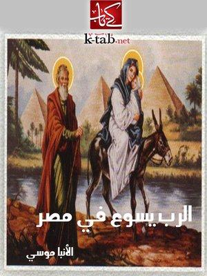 cover image of الرب يسوع في مصر