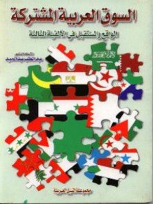 cover image of السوق العربية المشتركة