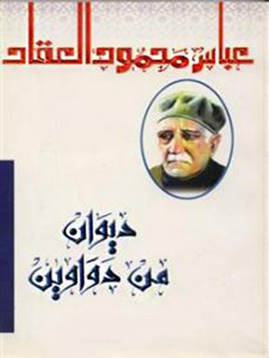 cover image of ديوان من دواوين