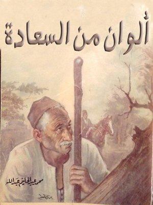 cover image of ألوان من السعادة