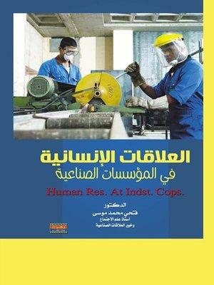 cover image of العلاقات الإنسانية في المؤسسات الصناعية