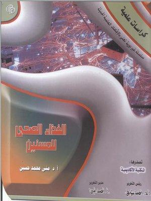 cover image of الغذاء الصحي للمسنين