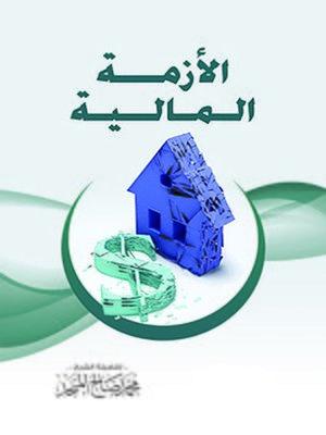 cover image of الأزمة المالية