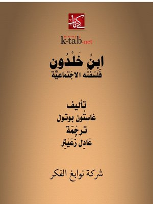 cover image of ابنُ خَلْدُون