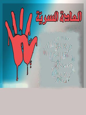 cover image of العادة السرية