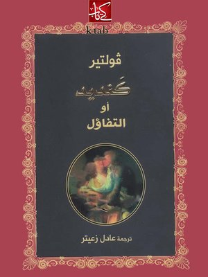 cover image of كنديد أو التفاؤل