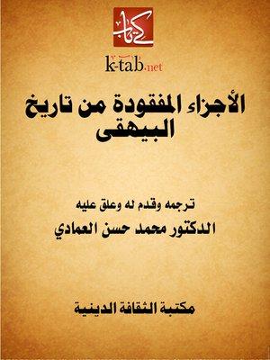 cover image of الأجزاء المفقودة من تاريخ البيهقى