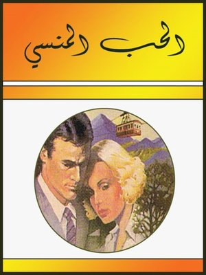 cover image of الحب المنسى