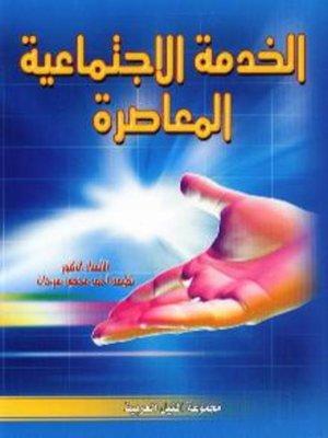 cover image of الخدمة الاجتماعية المعاصرة