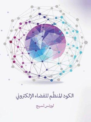cover image of الكود المنظم للفضاء الإلكتروني