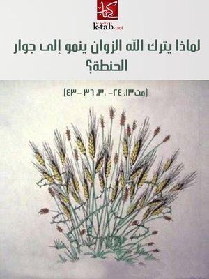cover image of لماذا يترك الله الزوان ينمو إلى جوار الحنطة؟