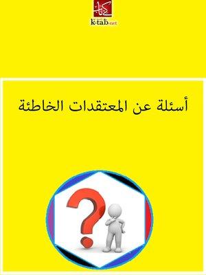 cover image of اسئلة عن المعتقدات الخاطئة