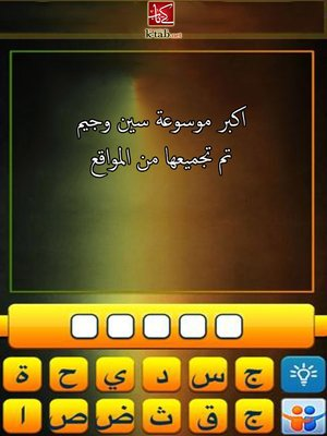 cover image of اكبر موسوعة سين وجيم تم تجميعها من المواقع