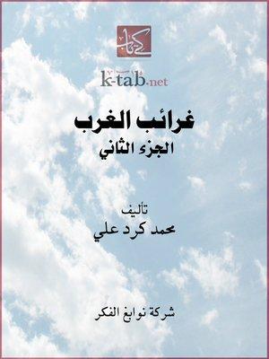 cover image of غرائب الغرب الجزء الثاني
