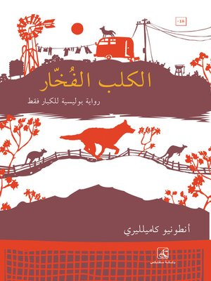 cover image of الكلب الفخار