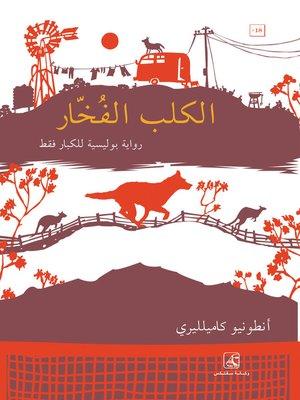 cover image of الكلب الفخار