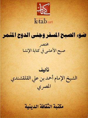 cover image of ضوء الصبح المسفر وجنى الدوح المثمر