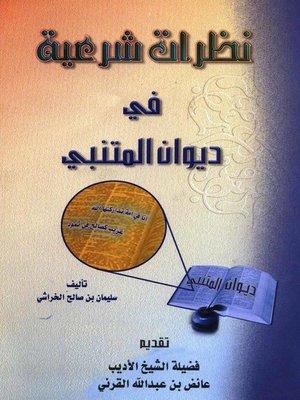cover image of نظرات شرعية فى ديوان المتنبى
