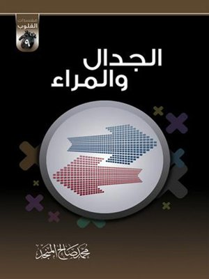 cover image of الجدال و المراء