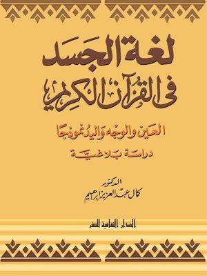 cover image of لغة الجسد فى القرآن الكريم