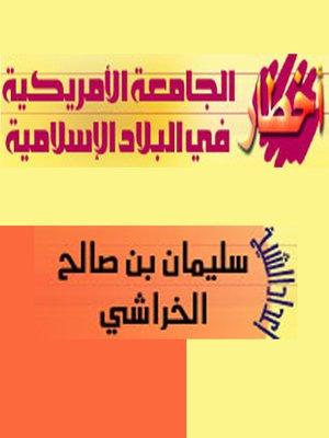 cover image of أخطارالجامعة الامريكية فى البلاد الاسلامية