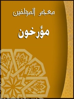 cover image of معجم المؤلفين ( مؤرخون )