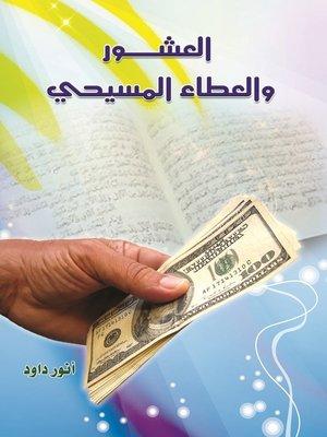 cover image of العشور والعطاء المسيحي
