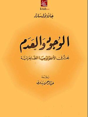 cover image of الوجود و العدم