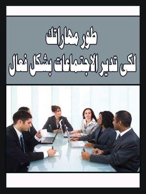 cover image of طور مهاراتك لكى تديرالاجتماعات بشكل فعال