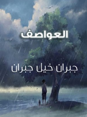cover image of العواصف