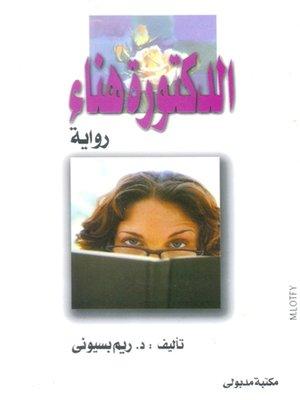 cover image of الدكتورة هناء