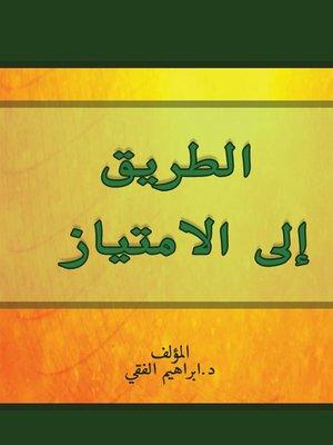 cover image of الطريق الي الإمتياز