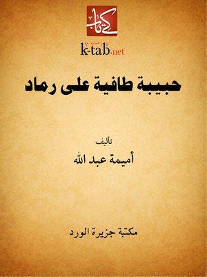 cover image of حبيبة طافية على رماد