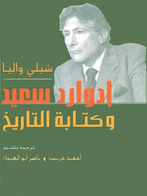 cover image of ادوارد سعيد وكتابة التاريخ