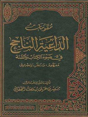 cover image of مقومات الداعية الناجح