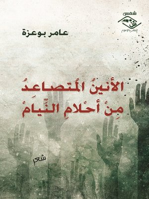 cover image of الأنين المتصاعد من أحلام النيام