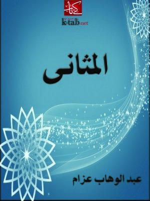 cover image of بطل النهضة المصرية الكبرى سعد زغلول باشا
