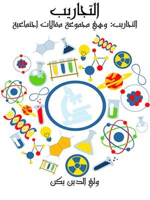 cover image of التجاريب