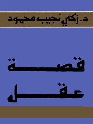 cover image of قصة العقل