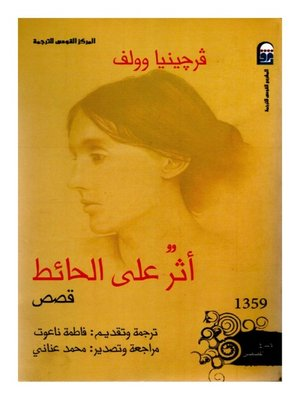 cover image of أثــــر على الحائط