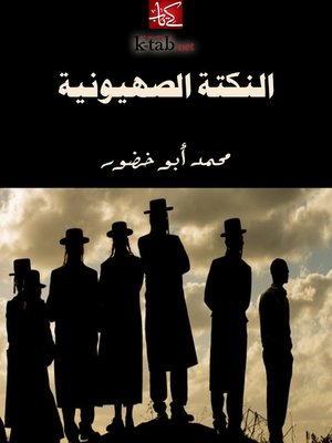 cover image of النكتة الصهيونية