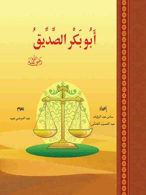 cover image of الخلفاء الراشدون - أبو بكر الصديق