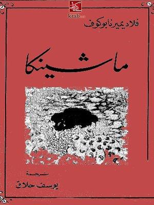cover image of ماشينكا - رواية عالمية