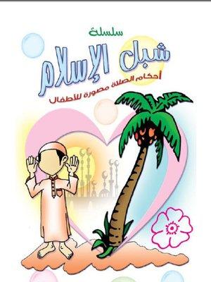 cover image of أحكام الإسلام مصورة للأطفال