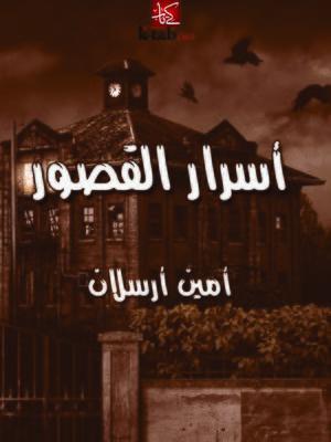 cover image of أسرار القصور