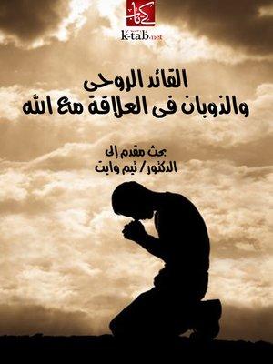 cover image of القائد الروحى والذوبان فى العلاقة مع الله