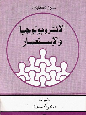 cover image of الانتروبولوجيا والإستعمار